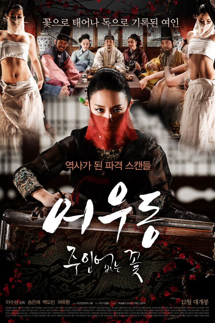 Lost Flower: Eo Woo-dong (어우동: 주인 없는 꽃) - Movie - Picture