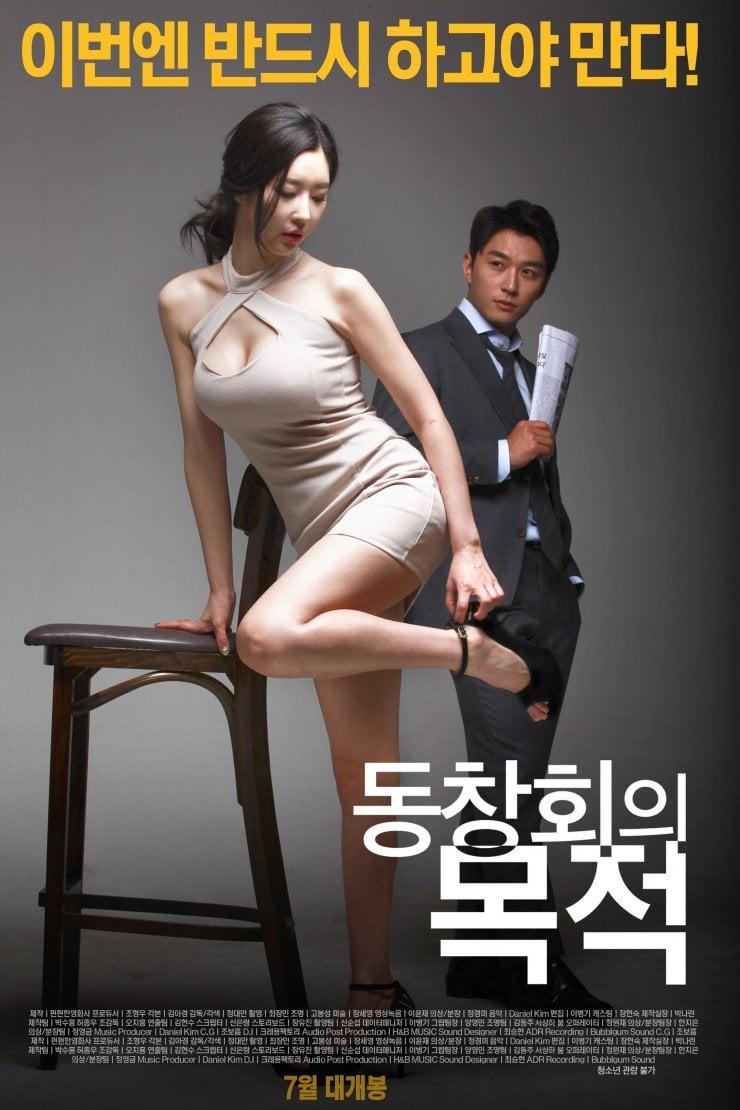 [18+ Korean] Purpose of reunion 3 (2017) 720p HD WEB-DL [MP4]