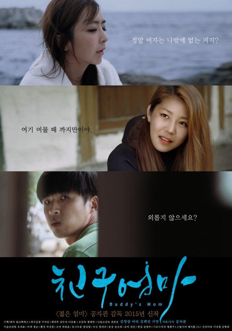 [18+] Buddys Mom (2015) Korean HD-Rip – 720P – x264 750MB Download