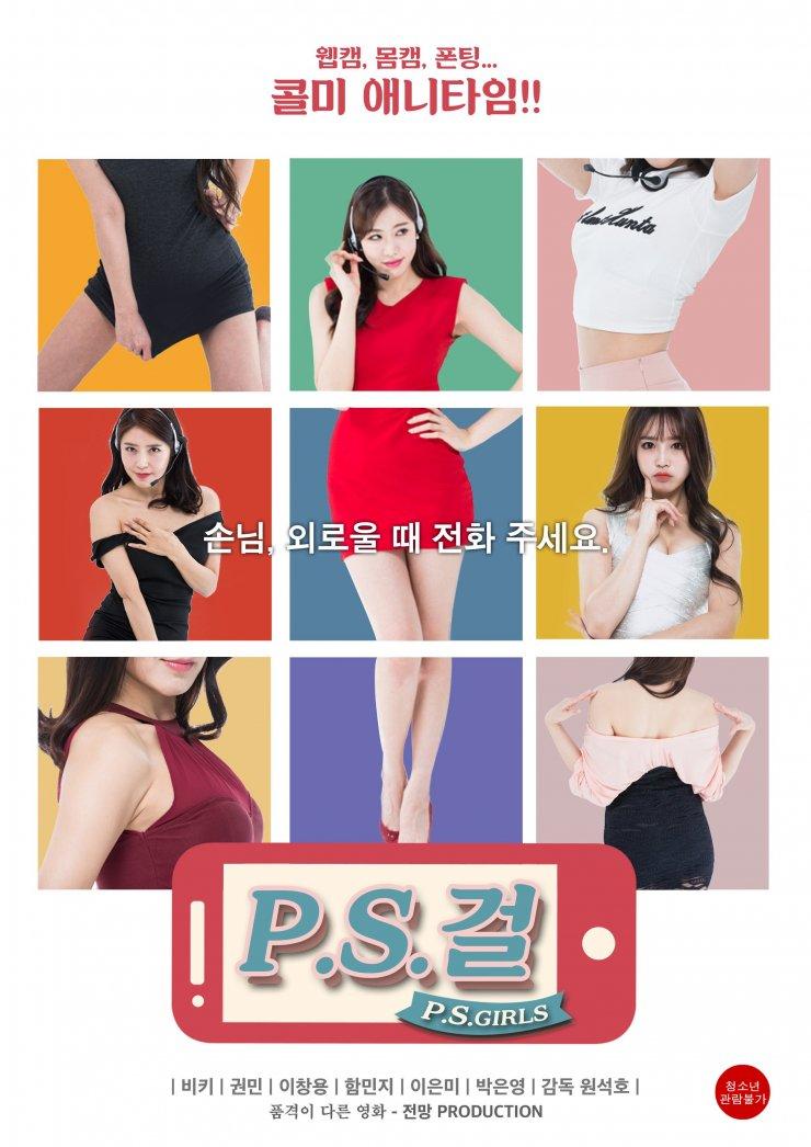 18+ P.S. Girls (Korean)