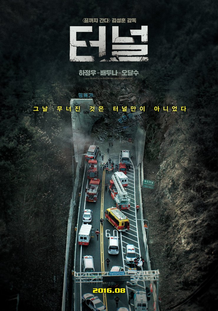 Tunnel (2016) WebRip Subtitle Indonesia
