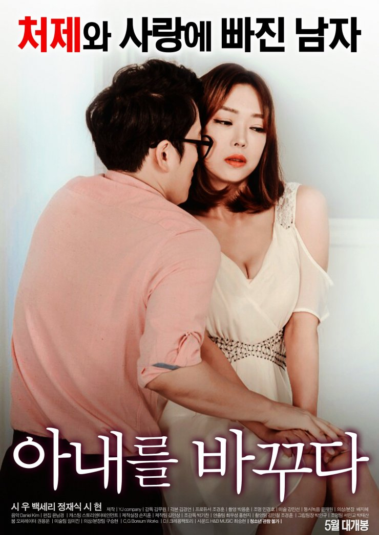 Young Wife Exchange Husband (2017)