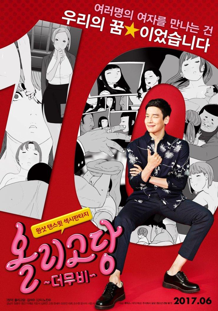 [18+ Korean]Oligosaccharide The Movie (2017) WEB-RiP(350MB) 480P (MKV)