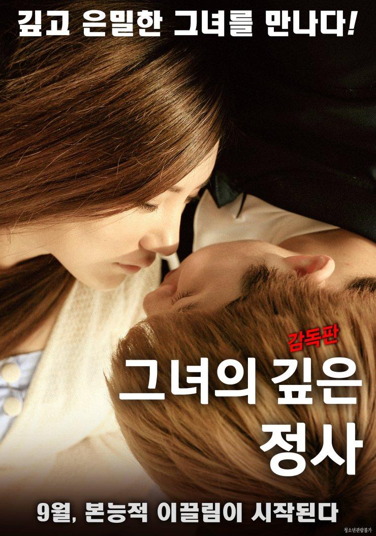 Her Deep Love Affair (2017)