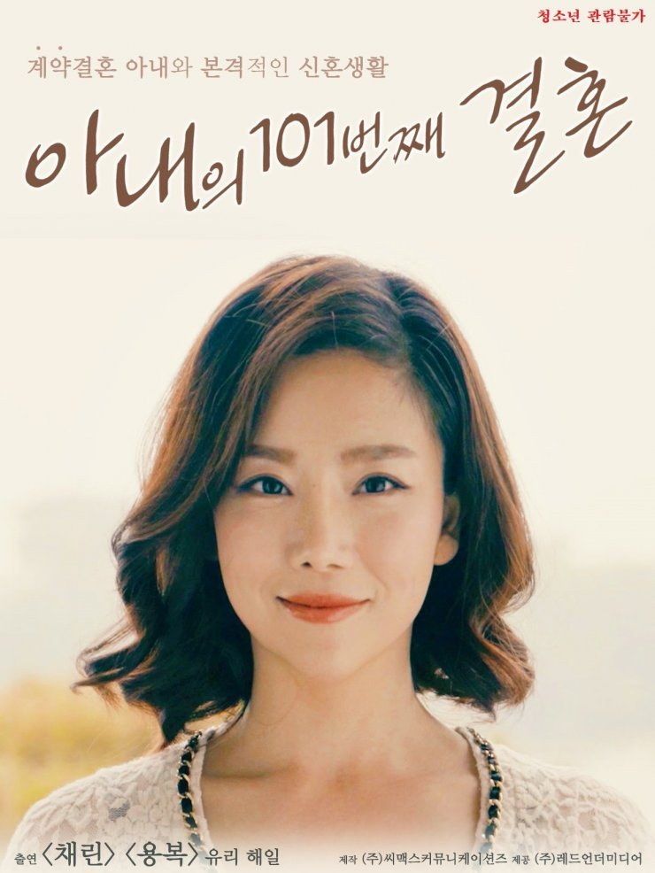 [18+ Korean] My Wife's 101st Marriage 2017 HDRip Web-DL [MP4]