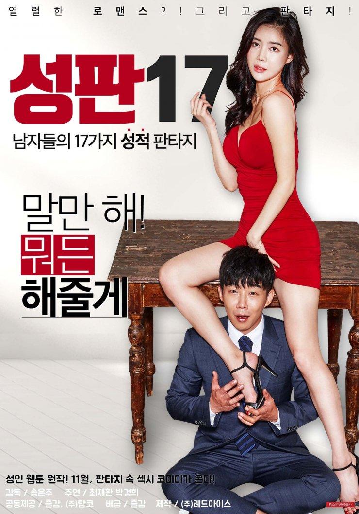 [18+ Korean] Sex Plate 17 (2017) WEB-DL HD RIP[MP4]