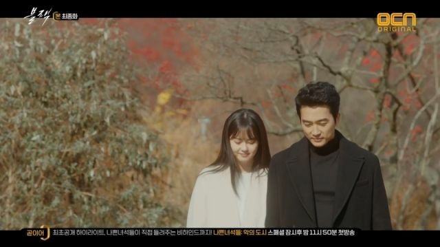 Ha-ram and Joon's souls together