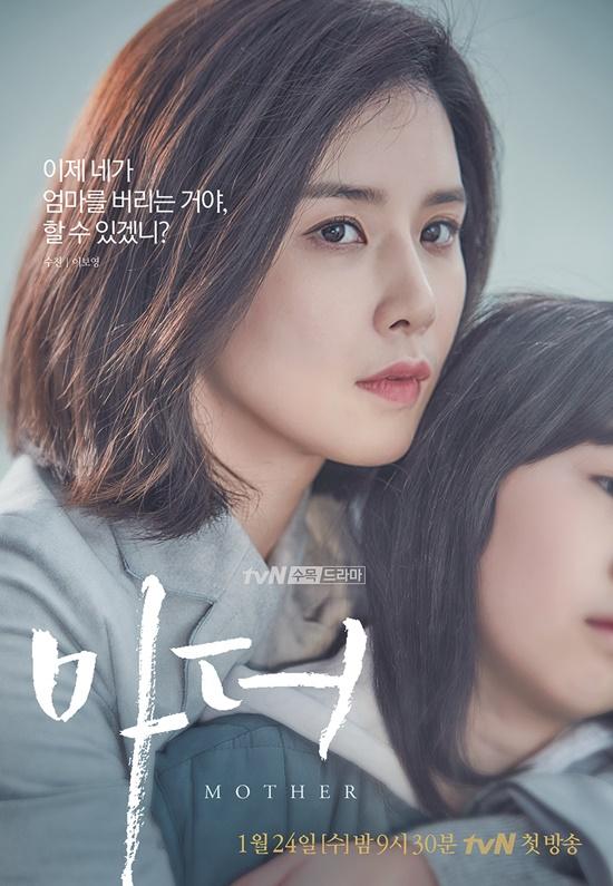 Character Poster - Soo-jin