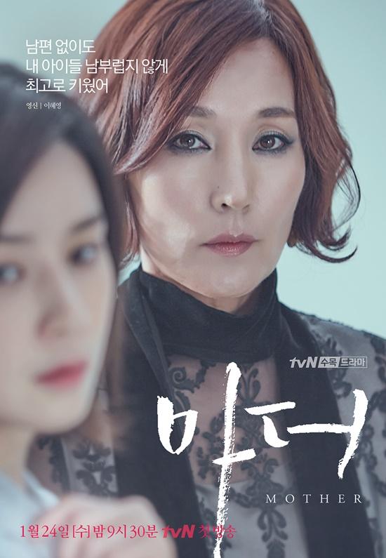 Character Poster - Yeong-sin