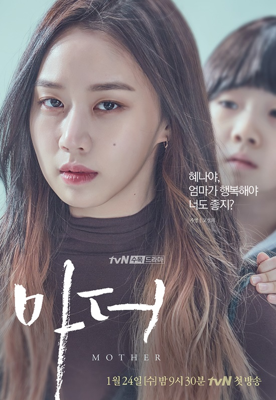 Character Poster - Ja-yeong