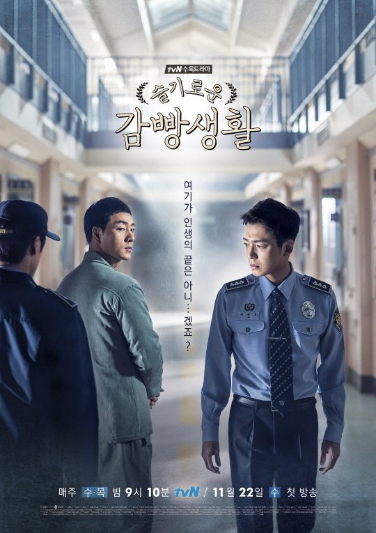 """[Spoiler] """"Prison Playbook"""" Ends On A High @ HanCinema ..."""