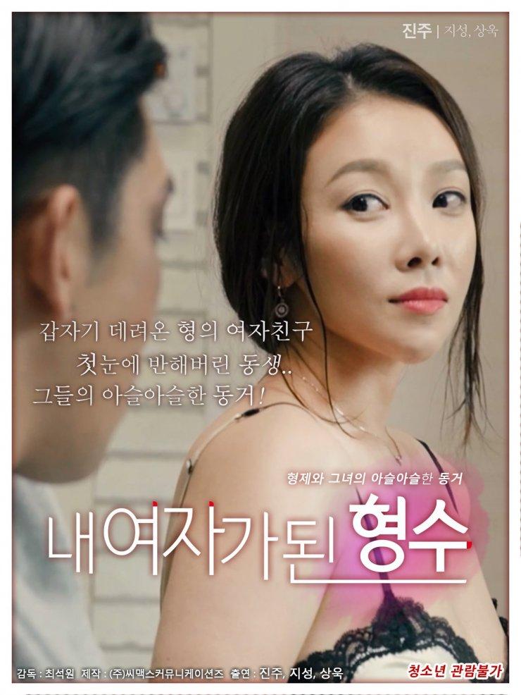 [18+ Korean] My woman in law (2018) KR 720p HD [MP4]