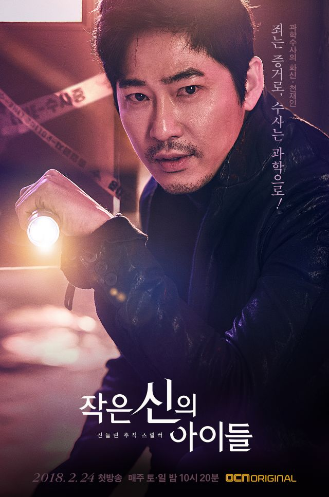 Character Poster - Jae-in
