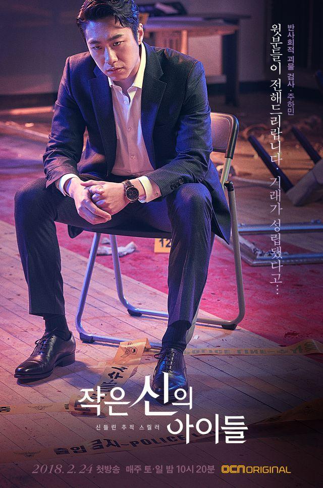 Character Poster - Ha-min