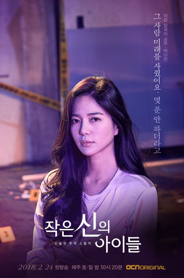 Character Poster - Ah-hyeon