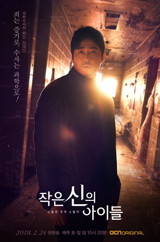 Character Poster - Jae-in 2