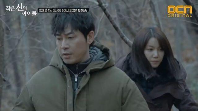 Screen 2 - Jae-in and Dan