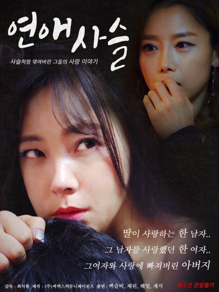 [18+ Korean] Love Chain (2018) WEB-DL HD 720p MP4