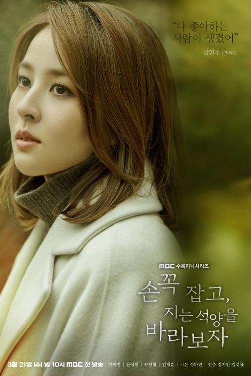 Character Poster - Hyeon-joo