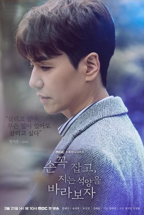Character Poster - Seok-joon