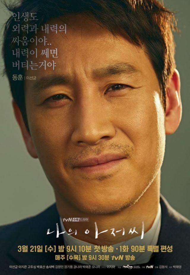 Dong-hoon