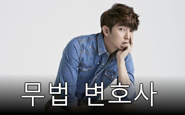 """Actualización del elenco para el próximo drama coreano """"Lawless Lawyer"""" (2018) Photo957534"""