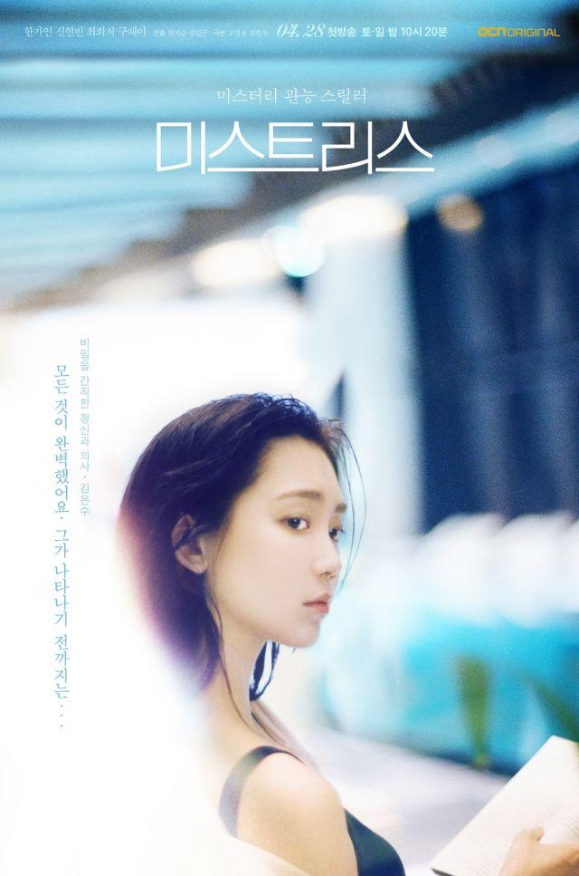 Eun-soo 2