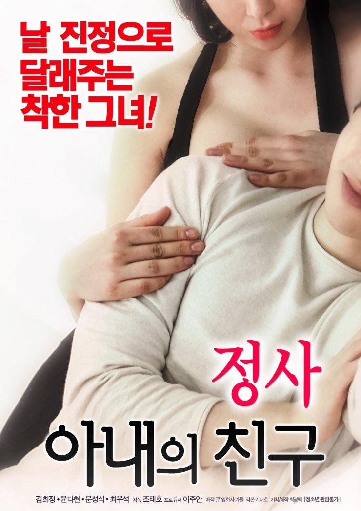 An Affair : My Wife's Friend / 정사 : 아내의 친구 (2018) Korean HD-Rip – 720P – x264 – 700MB Download