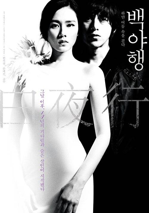 Son ye jin erotic movie