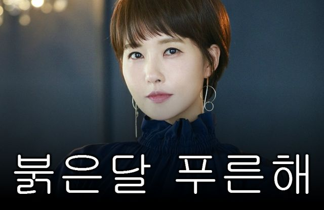 red moon blue sun k drama - photo #8