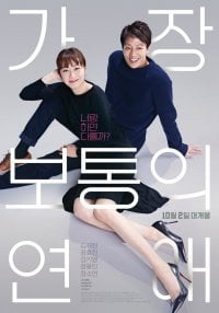 Wedding is Business<br>(Korean Movie, 2021)<br>결혼은 비지니스다