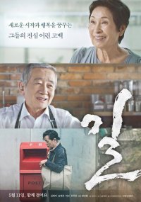 Untold<br>(Korean Movie, 2018)<br>기억의 전쟁