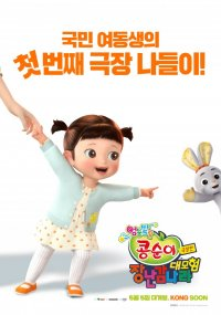 Kongsuni The Movie: Toy Country Adventures