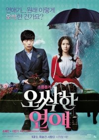 School of Youth: The Corruption of Morals<br>(Korean Movie, 2014)<br>&#52397;&#52632;&#54617;&#45817;: &#54413;&#44592;&#47928;&#46976; &#48372;&#49928; &#50556;&#49324;