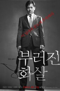 Triangle - Drama<br>(Korean Drama, 2014)<br>&#53944;&#46972;&#51060;&#50549;&#44544;