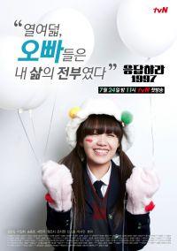 A Midsummer's Fantasia<br>(Korean Movie, 2014)<br>&#54620;&#50668;&#47492;&#51032; &#54032;&#53440;&#51648;&#50500;