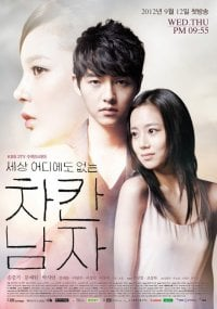 Endless Love<br>(Korean Drama, 2014)<br>&#45149;&#50630;&#45716; &#49324;&#46993;