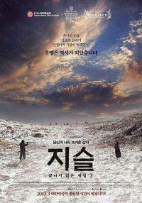 Healer<br>(Korean Drama, 2014)<br>&#55184;&#47084;