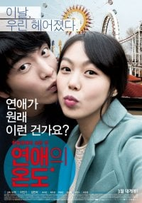 Love Clinic<br>(Korean Movie, 2014)<br>&#50672;&#50528;&#51032; &#47579;