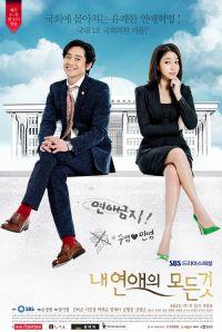 Masked Prosecutor<br>(Korean Drama, 2015)<br>&#48373;&#47732;&#44160;&#49324;