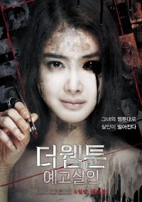 The Youth<br>(Korean Movie, 2014)<br>&#47112;&#46356;&#50529;&#49496; &#52397;&#52632;