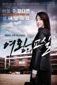 Good Day<br>(Korean Drama, 2014)<br>&#44592;&#48516; &#51339;&#51008;&#45216;