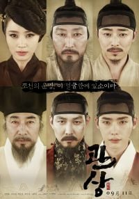 Your Request<br>(Korean Movie, 2017)<br>&#45817;&#49888;&#51032; &#48512;&#53441;