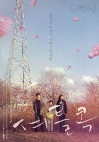 Blue Bird Nest<br>(Korean Drama, 2015)<br>&#54028;&#46993;&#49352;&#51032; &#51665;