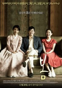 Fisherman<br>(Korean Movie, 2019)<br>자산어보
