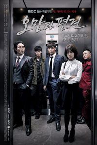 Five Children<br>(Korean Drama, 2016)<br>&#50500;&#51060;&#44032; &#45796;&#49455;