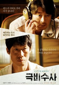 Brothers in Heaven<br>(Korean Movie, 2017)<br>&#46028;&#50500;&#50752;&#50836; &#48512;&#49328;&#54637;&#24859;