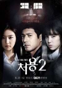 Cheo Yong: The Paranormal Detective - Season 2 (처용2)