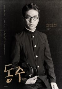 DongJu, The Portrait of A Poet