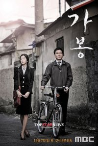 Delayed Justice<br>(Korean Drama, 2020)<br>날아라 개천용
